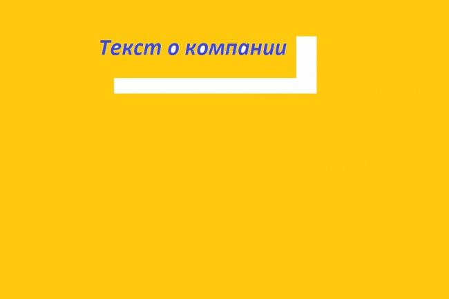 Текст о компании 1 - kwork.ru