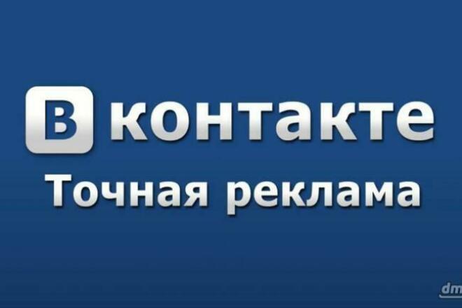 Реклама в социальных сетях 1 - kwork.ru