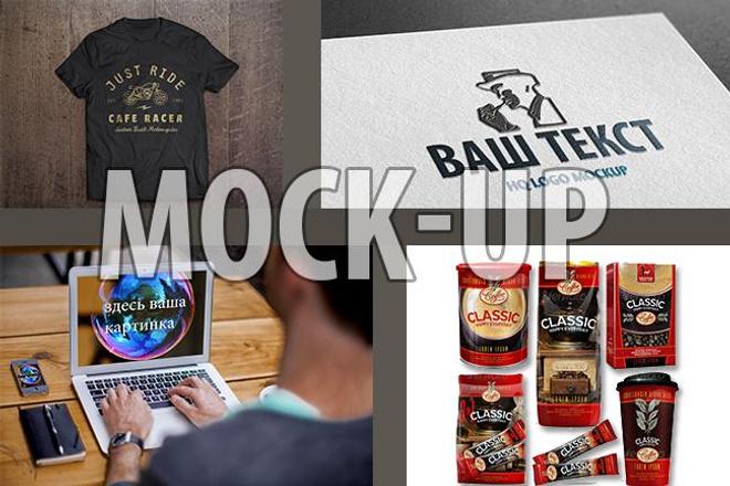 Шаблоны mock-up для дизайнера 1 - kwork.ru