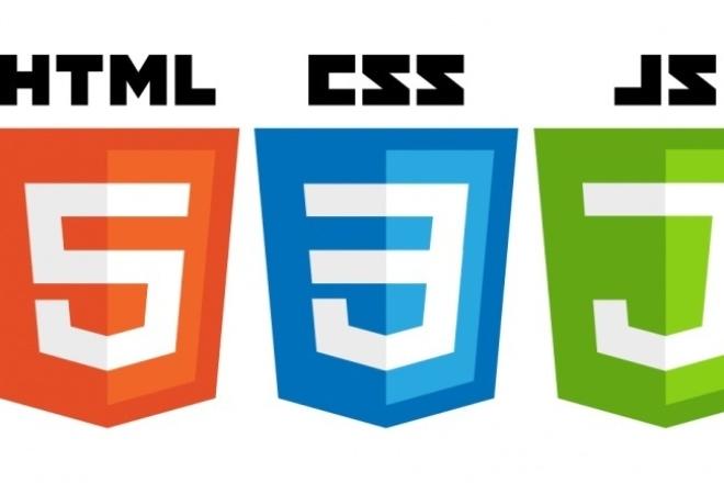 Исправлю все ошибки HTML, CSS, JavaScriptДоработка сайтов<br>За 500 рублей выполнение работы в стандартных рамках подразумевает под собой одно из: - Исправление проблем HTML 25 проблем html (ошибки или предупреждения) или 1 фатальная ошибка (Fatal Error). Проверка будет производиться в официальном валидаторе html http://validator.w3.org/nu - Исправление ошибок CSS. 30 ошибок. Проверяться будет в официальном валидаторе CSS http://jigsaw.w3.org/css-validator (SASS/LESS/Stylus) - Исправление ошибок JavaScript. 5 незначительных ошибок или 1 критическая. Так же возможна проверка валидности по ESLint или JSLint (JSHint) и исправление. Всю работу буду делать качественно и с гарантией !<br>