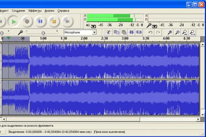 Нарезка и склейка аудиоРедактирование аудио<br>Займусь обрезкой и склейкой аудио файла. Прислушаюсь к любым пожеланием заказчика. Обязательно указывайте интервал, который необходимо вырезать.<br>