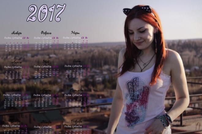Эксклюзивный календарь 5 шт 1 - kwork.ru