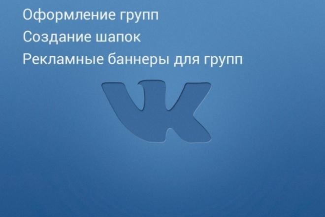 Оформление групп в СЦ 1 - kwork.ru