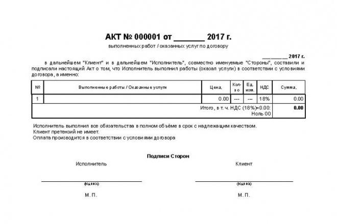 Акт выполненных работ вашим заказчикамБухгалтерия и налоги<br>Подготовлю для вас акт выполненных работ вашим клиентам. Опыт работы с первичной документацией более семи лет.<br>