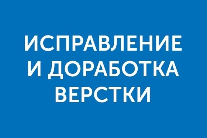 Исправлю и доработаю верстку на Вашем сайте. HTML, CSS 1 - kwork.ru