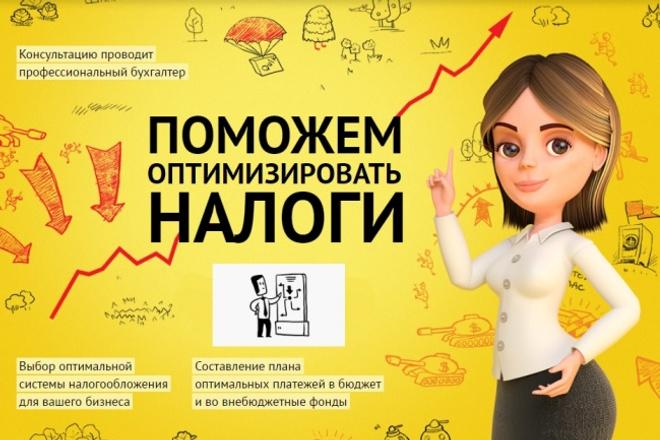 Выбрать подходящую систему налогообложения для ИП 1 - kwork.ru