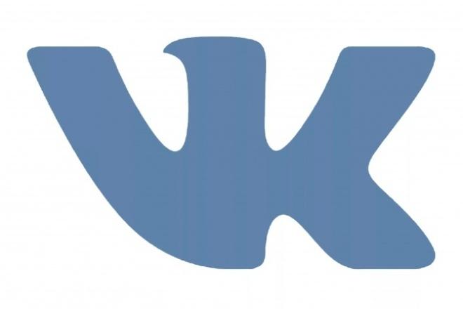 Администратор группы в ВКАдминистраторы и модераторы<br>Буду заниматься администрированием группы в течение недели в социальной сети ВКонтакте. Регулярно буду выкладывать фотографии, аудиозаписи, видео по теме группы. В день будет 5-7 постов<br>
