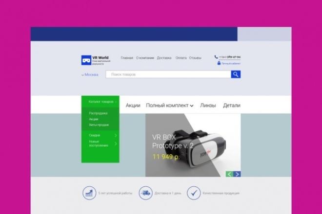 Разработаю дизайн вашего сайта,landing page 1 - kwork.ru