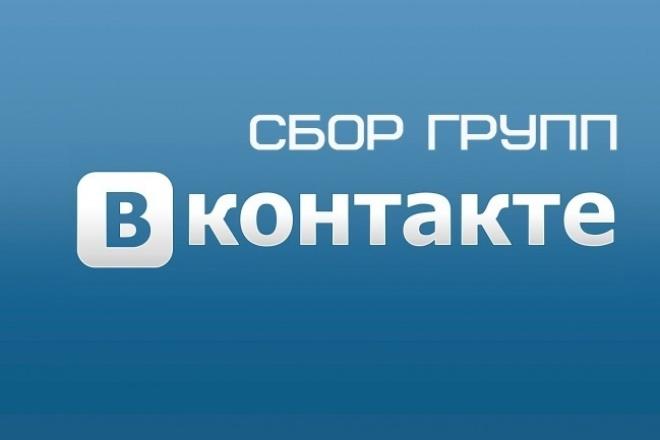 Сбор групп вконтакте 1 - kwork.ru