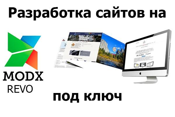 Разработка сайта под ключ на MODX Revolution 1 - kwork.ru