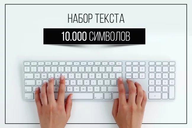 Напишу текстНабор текста<br>Быстро и качественно наберу текст. Переведу в текстовый формат картинку. Наберу текст из любых источников (фотографии, сканы, разборчивый рукописный). до 10000 знаков.<br>