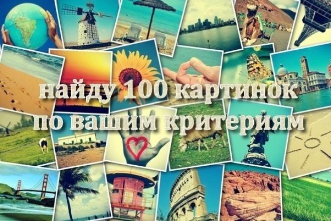 Найду 100 картинок, фото по вашим критериям 1 - kwork.ru