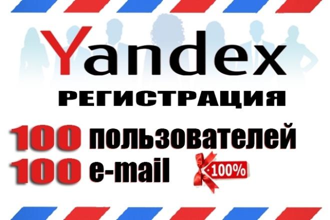 Зарегистрирую вручную 100 почтовых ящиков yandex почтыE-mail маркетинг<br>Зарегистрирую 100 почтовых ящиков yandex почты в кратчайшие сроки Для чего нужны почтовые ящики: регистрация на сайтах, форумах, досках рассылка почты регистрация в соц. сетях спам и т. д. Email адреса регистрируются как на мужские, так и на женские имена, но при желании можно заказать дополнительные опции в кворке. О завершении выполненной работы, предоставляю текстовый файл с логинами и паролями от 100 почтовых ящиков яндекс почты. Все почтовые ящики у вас навсегда , никто их не забанит, и не удалит по каким-то нарушениям. Это абсолютно чистые ящики созданные специально для вас.<br>