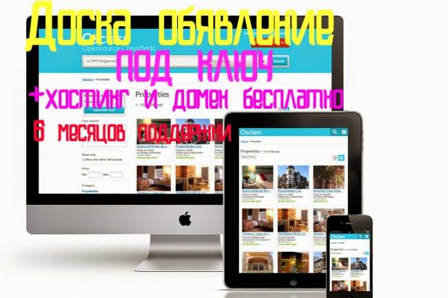 Сайт доски объявлений CMS Osclass под ключ + хостинг 1 - kwork.ru