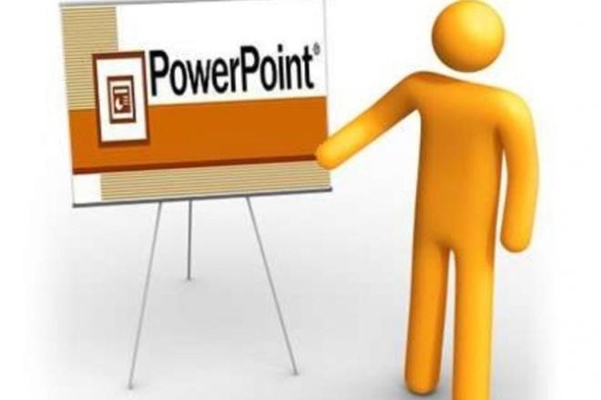 Сделаю презентацию в PowerPointПрезентации и инфографика<br>Сделаю презентацию в PowerPoint, с графиками, схемами, анимацией-на Ваше усмотрение. Доработка в течение недели бесплатно.<br>