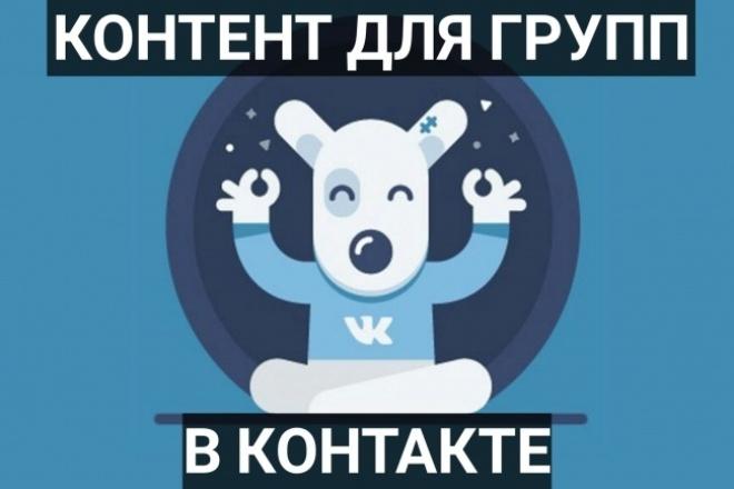 Контент для групп Вконтакте на 1 месяц, 100 постовАдминистраторы и модераторы<br>Наполнение вашей группы Вконтакте качественным тематическим контентом: • Любая тематика • Все посты с изображениями • 3-10 постов в день Тематические посты будут публиковаться в вашей группе ежедневно, в определённое время: • 3 поста в день - 33 дня • 5 постов в день - 20 дней • 10 постов в день - 10 дней<br>
