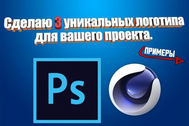 Сделаю 3 уникальных логотипа для вашего проектаЛоготипы<br>-Создам 3 уникальных логотипа на ваш выбор. -Разработаю и вышлю в jpg/png 3 логотипа. -Учту все пожелания заказчика- для достижения максимального результата, расписывайте техническое задание, как можно подробнее. -Работаю в Adobe Photoshop и Cinema 4D. -Имею большой опыт работы на YouTube. -Если после выполненной работы необходимо будет что-то подкорректировать, сделаю бесплатно.<br>