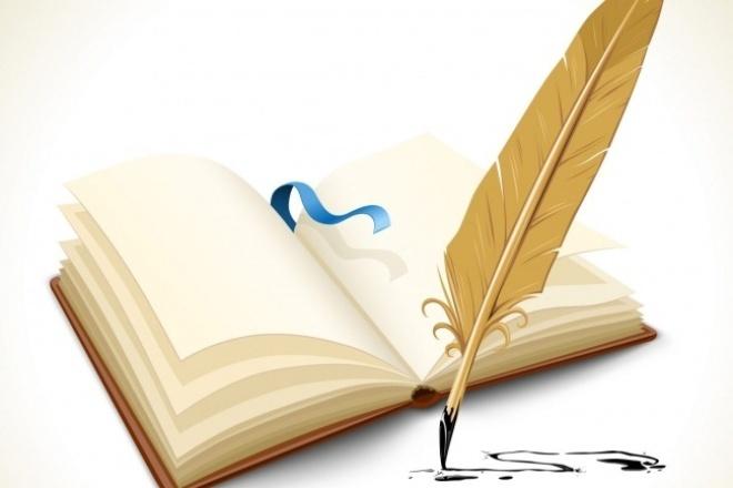 Напишу стихотворение, статью, рассказСтихи, рассказы, сказки<br>Напишу стихотворение, тост, художественный рассказ. Также принимаю заказы на копирайтинг и рерайтинг<br>