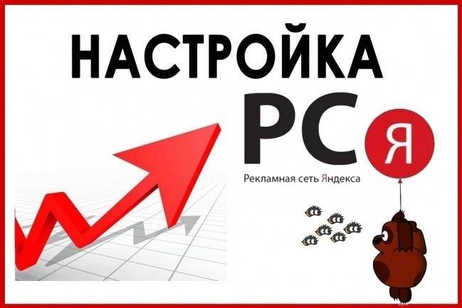 Настройка и аналитика РСЯ . Пылесос трафика конкурентов 1 - kwork.ru