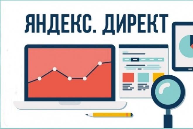 Настройка яндекс директКонтекстная реклама<br>Реклама В РСЯ эффективная реклама изготовление ЗА ОДИН ДЕНЬ. Дешевые клики с рекламной сети Яндекса, которые могут быть на 50% и более дешевле, чем с поиска. Быстрый старт - рекламная кампания будет работать на вас уже сегодня оплата 500 рублей за 1 объявление. Основной профиль реклама в РСЯ проходил повышение квалификации у академика контекстной рекламы Дмитрия Михеева<br>
