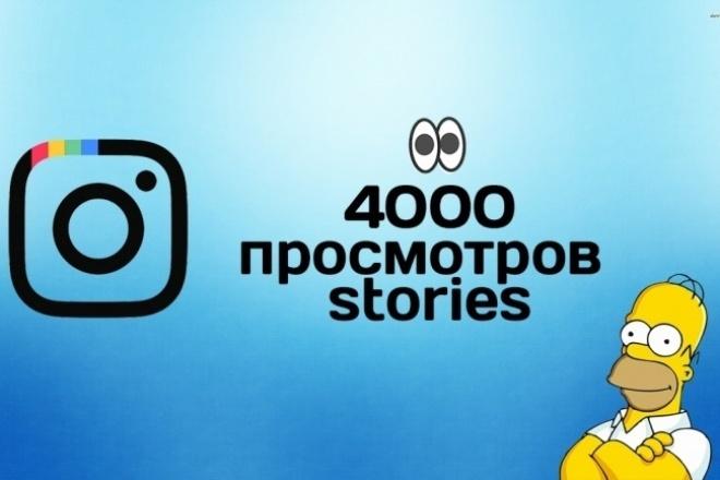 Просмотры StoriesПродвижение в социальных сетях<br>Привет! Добавим просмотров временных историй (stories)! Что ВЫ получите за 500 рублей? - 4 000 просмотров сторис (текущего дня) Как быстро все будет готово? Скорость работы - до 5 дней. Занимаюсь профессиональным продвижением, посоветую, помогу! Смотрите другие мои кворки, они будут вам полезны!<br>