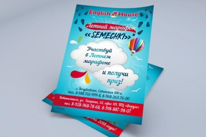 Создание дизайна листовки 1 - kwork.ru