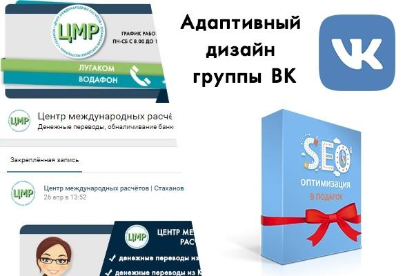 Адаптивный дизайн группы ВК + СЕО оптимизация 1 - kwork.ru