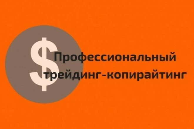 Напишу статью на тему трейдинга 1 - kwork.ru