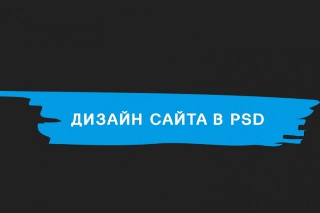 Профессиональный дизайн landing page 1 - kwork.ru