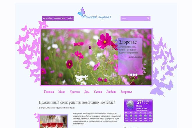 Автонаполняемый женский сайт на WordPress 1 - kwork.ru