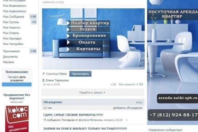 Дизайн групп 1 - kwork.ru