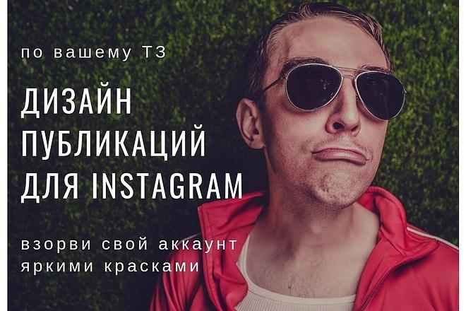 Создам 10 дизайн проектов, для публикаций в соц. сетях 1 - kwork.ru