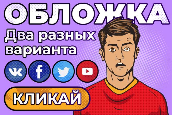 Сделаю 2 варианта обложки для группы VK 1 - kwork.ru