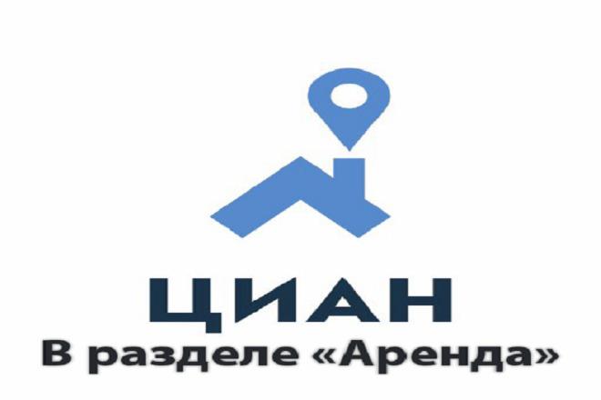 Размещу объявления о недвижимости на сайте ЦИАН в разделе Аренда 1 - kwork.ru