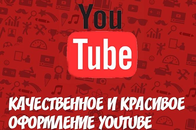 Сделаю оформление YouTube 1 - kwork.ru