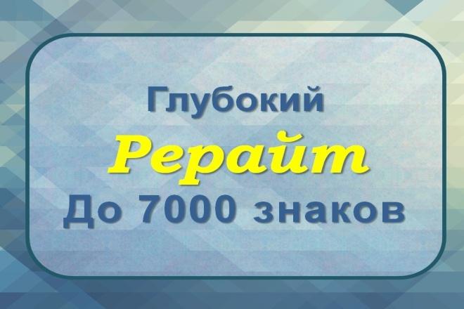 Глубокий рерайт до 7000 символов 1 - kwork.ru