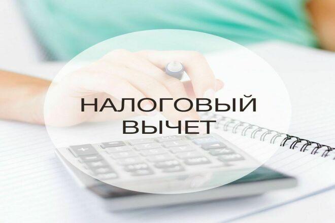 Заполню заявление о налоговом вычете 1 - kwork.ru