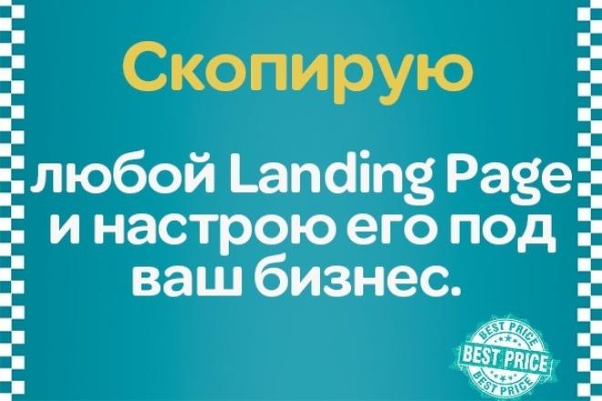 Создам шаблонный Landing page, или скопирую готовый 1 - kwork.ru