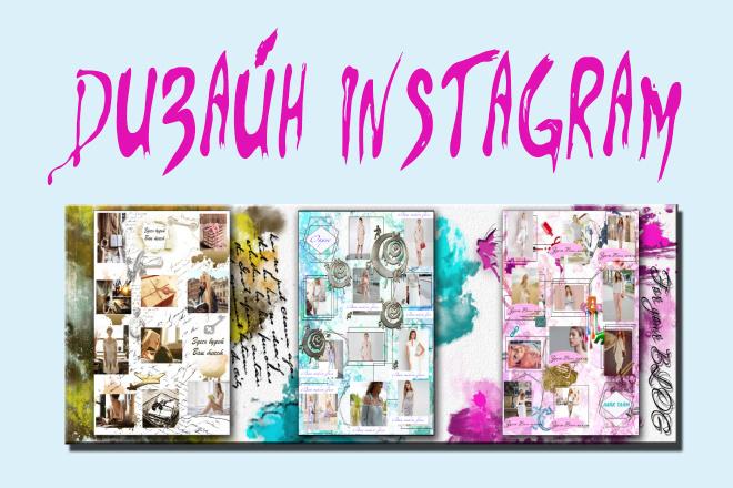 Разработка индивидуального единого стиля для Вашего Instagram 1 - kwork.ru