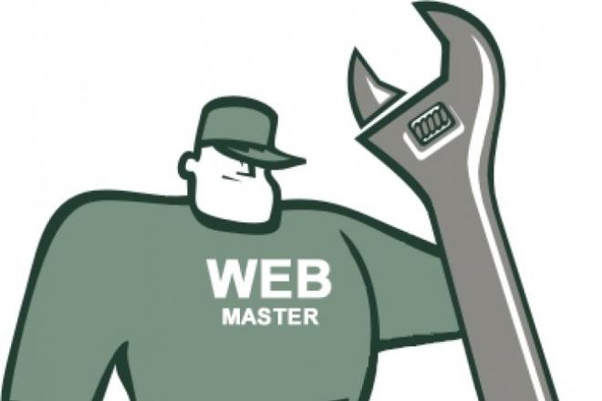Техническая поддержка и наполнение сайтовДоработка сайтов<br>Внесу правки на сайте Поправлю верстку Настрою ваш сайт Наполню ваш сайт Обновлю информацию Работаю со всеми CMS, делаю быстро<br>