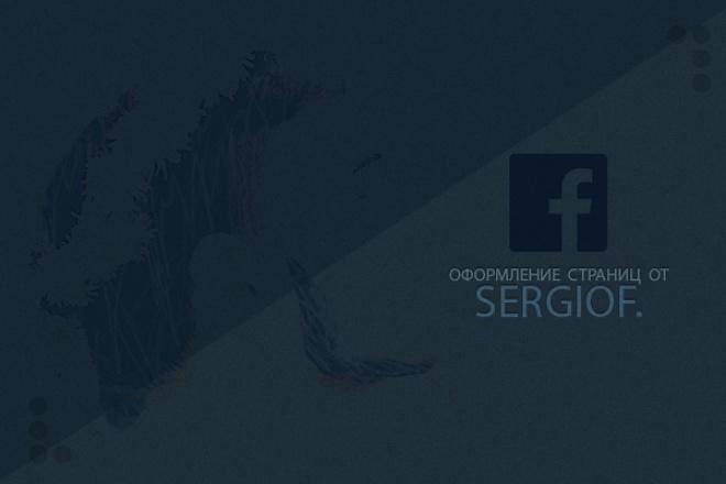 Оформление вашей страницы FacebookДизайн групп в соцсетях<br>Порадуйте гостя зашедшего на вашу страницу приятным и стильным дизайном! При заказе все ваши пожелания будут учтены.<br>