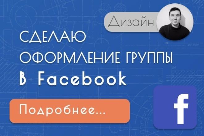 Сделаю оформление групп в фейсбук 1 - kwork.ru