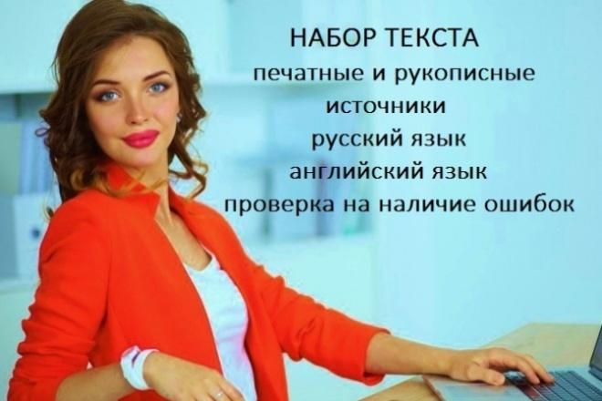 Наберу текст на русском или английском языке 1 - kwork.ru