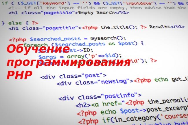 Научу основам программирования PHPОбучение и консалтинг<br>Удаленно обучаю программированию PHP и mysql. Из курса Вы научитесь понимать код и писать свой код, работать с базой данных. В курс занятий включены домашние задания. Стоимость указана за 1 занятие (1 час). Обучение осуществляется удаленно по скайпу.<br>