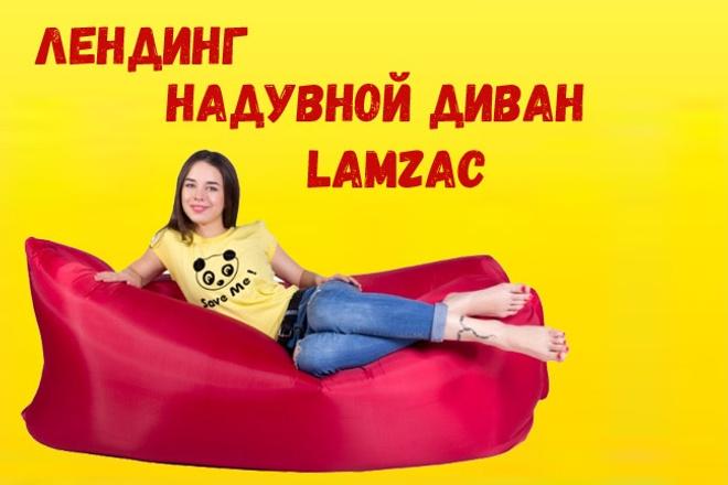 Сайт Lamzac надувные диваныПродажа сайтов<br>Landing page для продажи надувных диванов Lamzac. Сайт на html + css. Плюс простейшая админка для самостоятельного изменения цен и текста на сайте. Лицензия GNU. Продаю копию своего сайта. Ссылка: http://mg-24.ru/lamzac/<br>