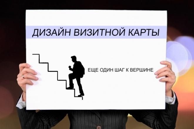 Дизайн визиткиВизитки<br>Сделаю красивый дизайн визитки с учетов ваших пожеланий. Доработка макета до утверждения. Если нужно предоставлю макет в PSD.<br>