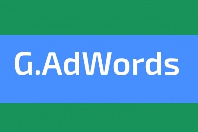 Google AdWords. Создание РК на 100 ключейКонтекстная реклама<br>Создаю рекламные кампании на Google AdWords. В данный кворк, на 500 рублей, входят следующие услуги по запуску одной рекламной кампании, для одного сайта, на один регион, на поиск Google: - изучаю ваш сайт и сферу деятельности; - подбораю 100 ключевых фраз; - подборая минус-слов; - написание объявлений по правилу «1 ключ = 1 объявление» с вхождением ключевой фразы в заголовок ; - подборая наиболее релевантных посадочных страниц; - расстановка UTM-меток; - все возможные дополнения: быстрые ссылки, уточнения, отображаемая ссылка. Не создаю РК для запрещенных тематик http://support.google.com/adwordspolicy/answer/6023676?hl=ru&amp;amp;visit_id=1-636355234710135405-3809663015&amp;amp;rd=1 Возможно копирование РК на 2 дополнительных региона без изменения ключевых фраз.<br>