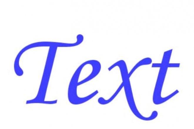 Переведу отсканированный, рукописный текст в электронный видНабор текста<br>Переведу отсканированный, рукописный или сфотографированный текст в электронный вид. Любой текст на русском языке.<br>