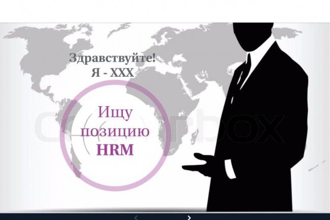 Сделаю презентацию в Prezi или Prezi NextПрезентации и инфографика<br>Prezi - это: увлеченная аудитория, запоминающаяся информация, выгодная презентация проекта, услуги, резюме, диплома или диссертации. Пример резюме: http://prezi.com/p/7rotxgsayvuo<br>