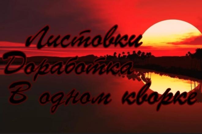 Сделаю 2 варианта  листовок 1 - kwork.ru